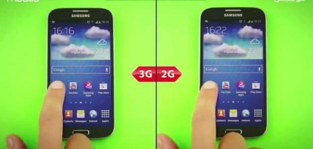الفرق بين 2G و 3G