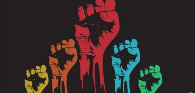 مفهوم حقوق الإنسان عالمياً