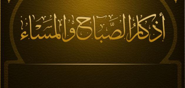 أذكار الصباح حصن المسلم