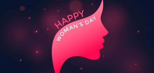 مقالة عن يوم المرأة العالمي