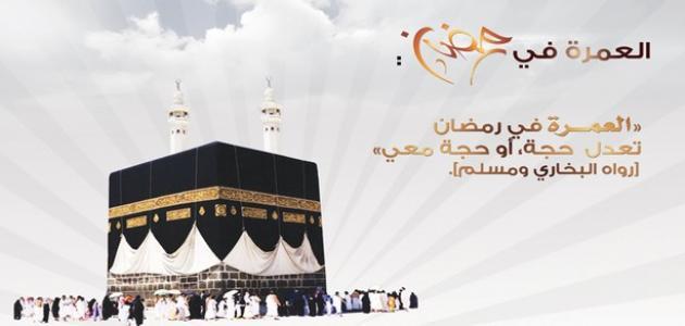 ما أهم الأعمال في رمضان