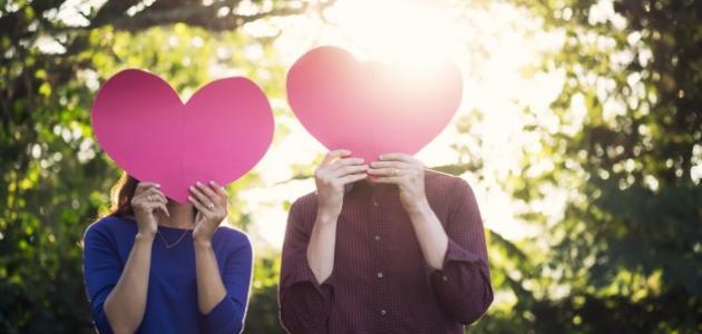 هل يقتل الزواج الحب