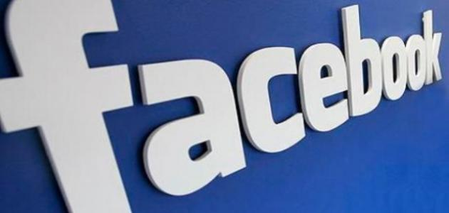 طريقة مسح الفيس بوك