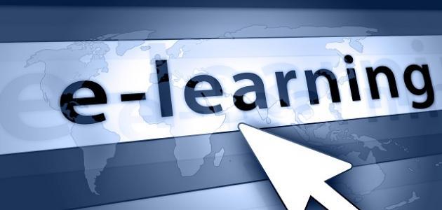 مفهوم التعليم الإلكتروني ومميزاته