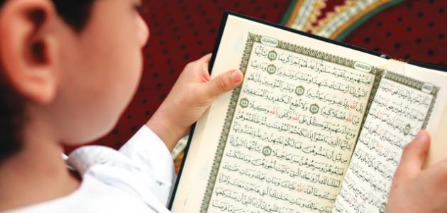 ما هو فضل قراءة القرآن الكريم موضوع