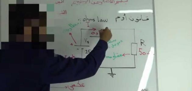 ما هو تعريف قانون أوم