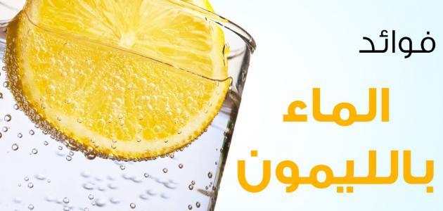 ما هي فوائد الماء والليمون
