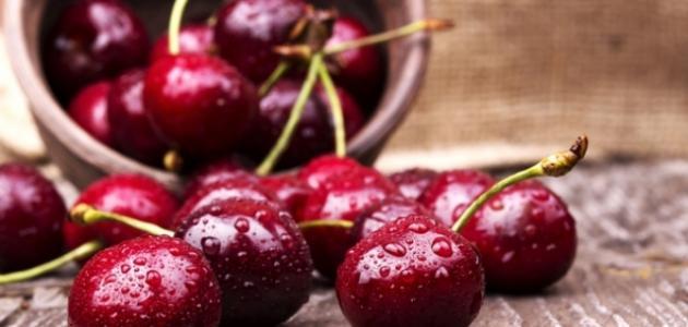ما فوائد فاكهة الكرز