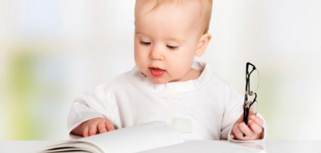 كيف أزيد من ذكاء طفلي الرضيع