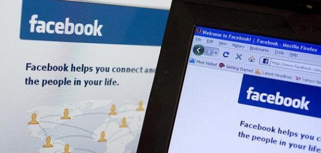 إيجابيات وسلبيات الفيس بوك