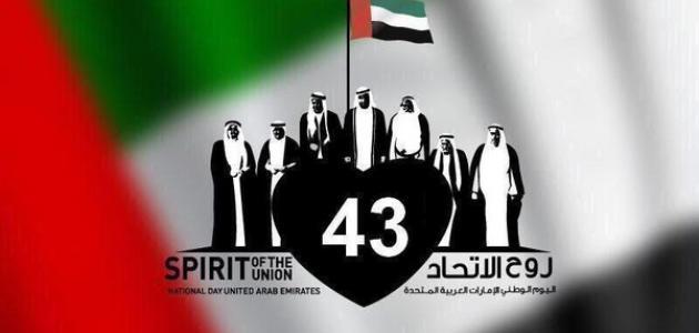 معلومات عن عيد الاتحاد الإماراتي
