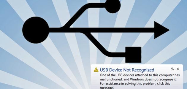 حل مشكلة عدم تعرف الجهاز على الفلاش ميموري usb