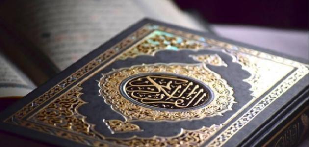 ما الفرق بين معجزات الرسل ومعجزة القرآن الكريم