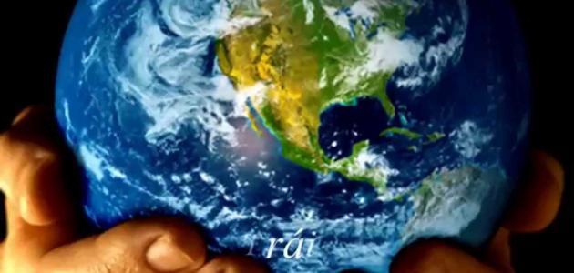 مفهوم علوم الأرض