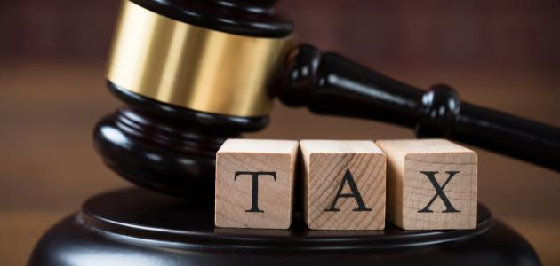 مفهوم العدالة الضريبية