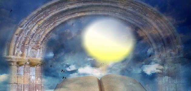 مفهوم الحديث القدسي وأهم سماته