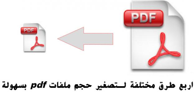 طريقة عمل ملف pdf