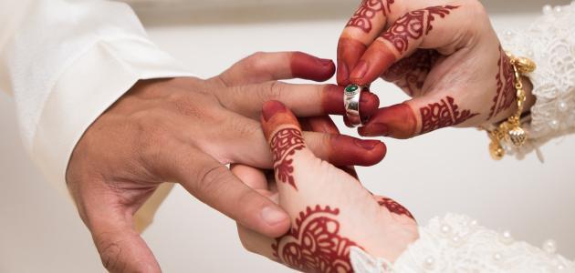 مفهوم الزواج لغة واصطلاحاً