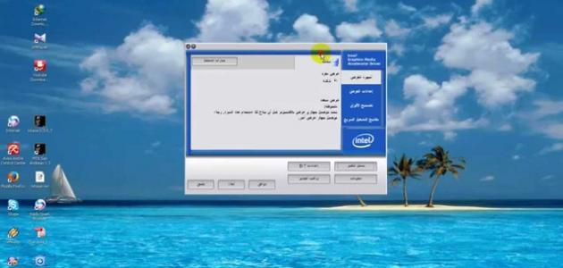 كيفية إضافة اللغة العربية لويندوز xp