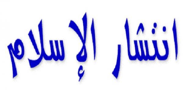 كيف إنتشر الإسلام