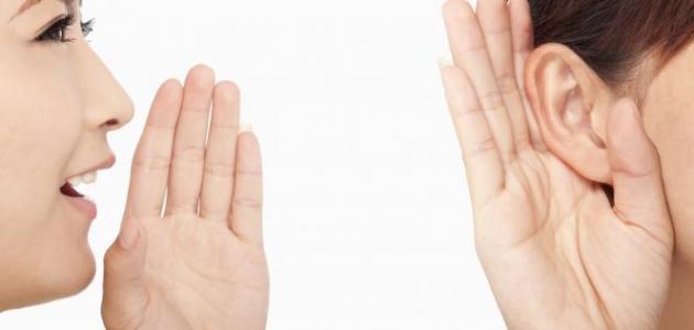 مفهوم مهارة الاستماع - موضوع