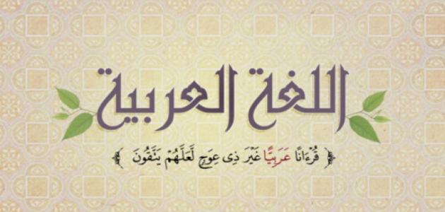 تشريح الجملة العربية