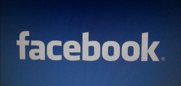 كيف أغير تاريخ ميلادي في الفيس بوك