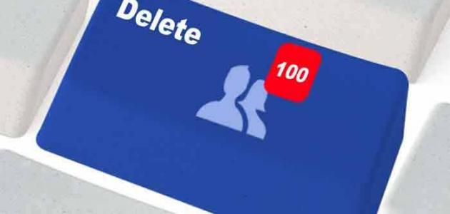 حذف أصدقاء الفيسبوك دفعة واحدة