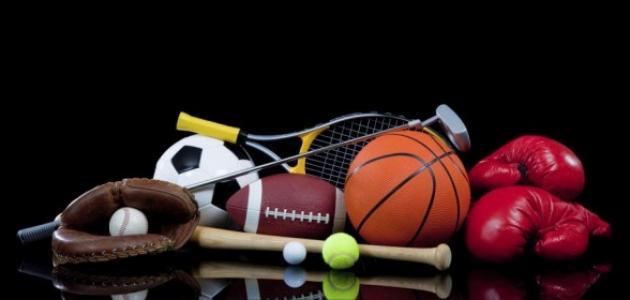 مفهوم الرياضة وأنواعها