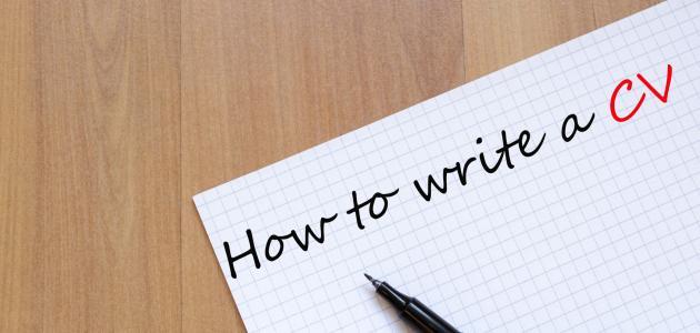 كيف يكتب ال (cv)