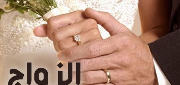 مفهوم الزواج في شريعة الإسلام
