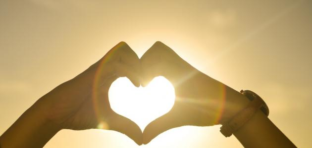 مفهوم الحب في الله