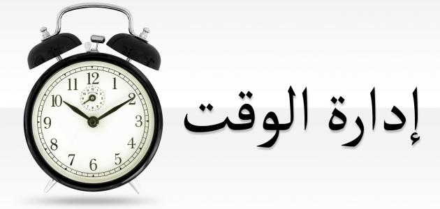 مقالة عن تنظيم الوقت