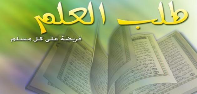 مقال عن فضل طلب العلم
