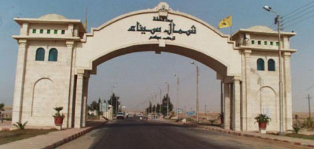 مدن شمال سيناء