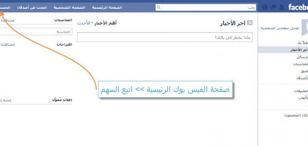 طريقة إغلاق حساب فيس بوك