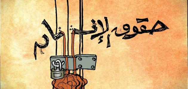 مفهوم الحرية وحدودها