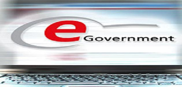 ما معنى الحكومة الإلكترونية