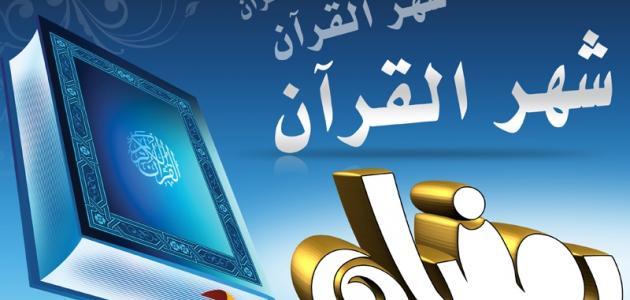 لماذا سمي رمضان بشهر القرآن