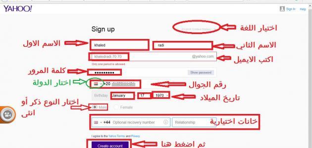 عمل ايميل ياهو بالعربي مجانا