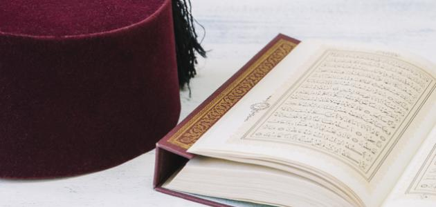تعلم حفظ القرآن الكريم