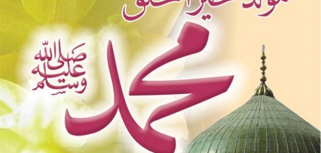 معلومات عن عيد المولد النبوي