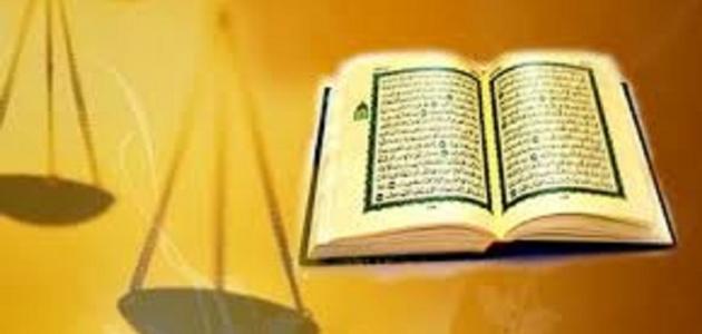 مفهوم حقوق الإنسان في الشريعة الاسلامية