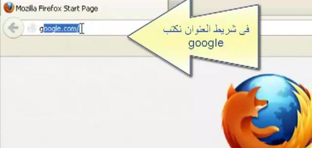 كيفية جعل جوجل الصفحة الرئيسية على فايرفوكس