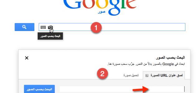 طريقة البحث في جوجل