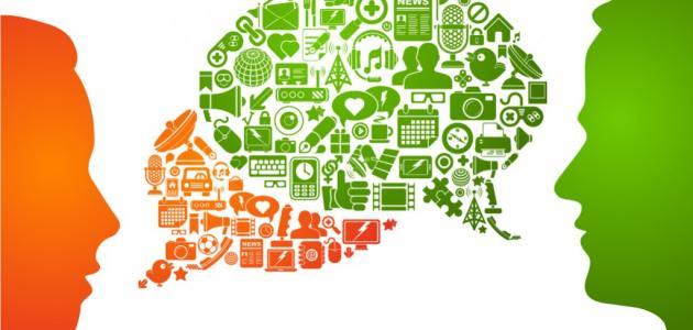مفهوم التواصل ووظائفه