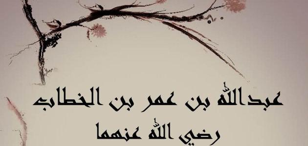 صفات عبد الله بن عمر