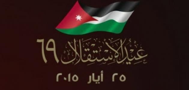 موضوع عن عيد الاستقلال الأردني