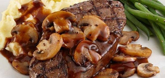 طريقة عمل ستيك اللحم بالمشروم