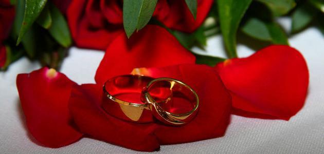 ما هو الحب وما هو الزواج